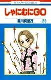 しゃにむにGO (23) (花とゆめCOMICS (2950))