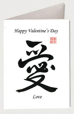 Valentine's Day Card - Chinese Calligraphy