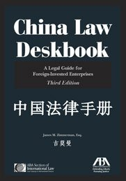 China Law Deskbook: A Legal Guide for Foreign-invested Enterprises