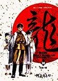 龍(ロン) 30 白頭の龍 (ビッグコミックス)