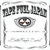 電子タバコ 国産リキッド VAPE FUEL JAPAN 10ml ベイプフィール ジューズ フレーバー ニコチン無し VapeFuel (Butter Finger Swirl クリーム)