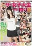 ザ・女子大生狩り6 [DVD]