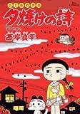 夕焼けの詩 57 (ビッグコミックス)