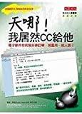 img - for E-mail Etiquette: A Fresh Look at Dealing Effectively with E-mail, Developing Great Style, and Writing Clear, Concise Messages (Chinese Edition) book / textbook / text book