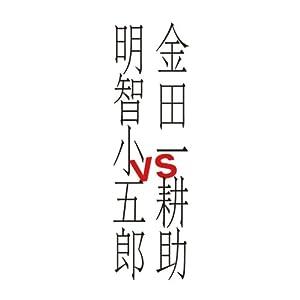 金田一耕助VS明智小五郎 [DVD]