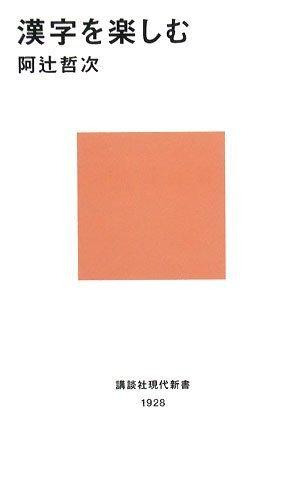 漢字を楽しむ