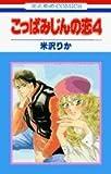 こっぱみじんの恋 (4) (花とゆめCOMICS)