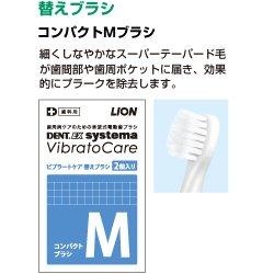 DENT.EX systema ビブラートケア 用 替えブラシ 2本入 コンパクトMブラシ