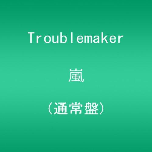 Troublemaker(通常盤)をAmazonでチェック