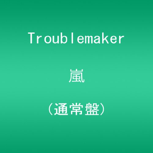 Troublemaker(通常盤)