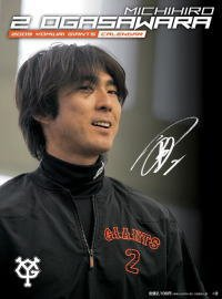 ジャイアンツ小笠原道大カレンダー 2009 (2009)