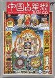 中国占星術