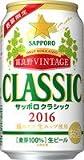 サッポロビール サッポロクラシック2016富良野ビンテージ350ml24本 2ケース 北海道限定