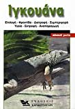 img - for igkouana /          book / textbook / text book