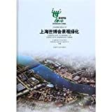 img - for Shanghai World Expo Landscaping book / textbook / text book