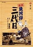 築地魚河岸三代目 (9) (ビッグコミックス)