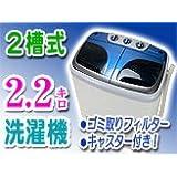 二槽式小型洗濯機2.2kg【MyWAVEマイウェーブ・ダブル2.2】反復水流でしっかり洗浄!