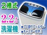 二槽式小型洗濯機2.2kg【MyWAVE・ダブル2.2】反復水流でしっかり洗浄!