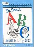 蘇斯博士ABC教室 = Dr. Seuss