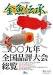 金魚伝承 第18号 (金魚伝承, 18)