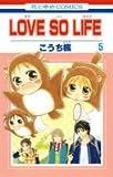 LOVE SO LIFE 5 (花とゆめCOMICS)