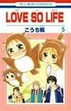 LOVE SO LIFE 第5巻 (花とゆめCOMICS)