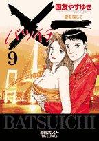 ×一 9―愛を探して (ビッグコミックス)