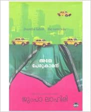 ATHE PERUKARAN (Malayalam) price comparison at Flipkart, Amazon, Crossword, Uread, Bookadda, Landmark, Homeshop18