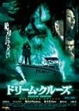 ドリーム・クルーズ 劇場公開版 DTSスペシャル・エディション [DVD]