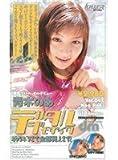 デジタルモザイク Vol.047 青木のあ [DVD]