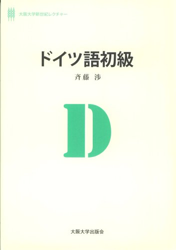 ドイツ語初級 (大阪大学新世紀レクチャー)