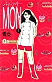 パティスリーMON 1 (QUEEN'S COMICS―YOU)