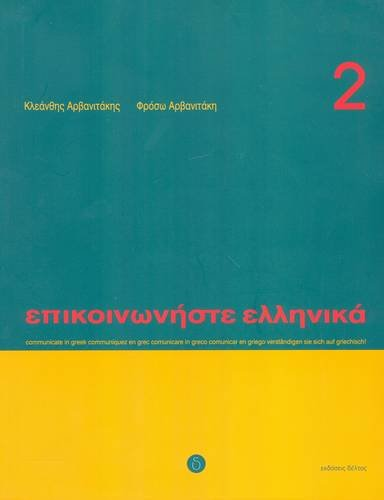 Communicate in Greek: Book 2: Pack