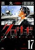 クロサギ 17―戦慄の詐欺サスペンス (17) (ヤングサンデーコミックス)