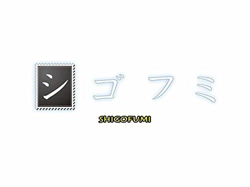 Shigofumi Season 1 [subtitled]