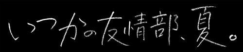 DRAMADA-J「いつかの友情部、夏。」 [DVD]