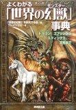 よくわかる「世界の幻獣」事典―ドラゴン、ゴブリンから、スフィンクス、天狗まで (廣済堂文庫 セ 4-1)