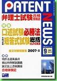 弁理士PATENT NEWS Vol.54(2007年9月号 (54)