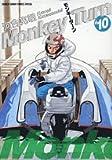 モンキーターン 10 (少年サンデーコミックススペシャル)