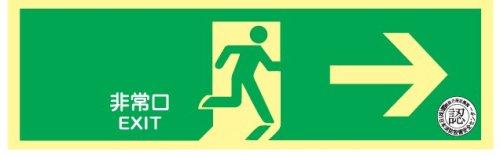 避難口誘導標識(蓄光式) NAB26 右矢印