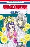 帝の至宝 2 (花とゆめCOMICS)