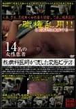 性病科医師が流した変態ビデオ [DVD]