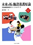 未来を拓く施設養護原論: 児童養護施設のソーシャルワーク (新・MINERVA福祉ライブラリー)