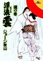 浮浪雲 70 邏の巻 (ビッグコミックス)