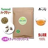セントジョーンズワートティー[1.5g×50ティーバッグ]●サンシャインサプリメントとも呼ばれる心身をリラックスさせるハーブティー/西洋オトギリソウ茶