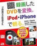 TV録画DVD動画iPod