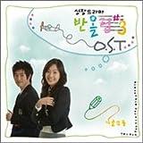 四捨五入 シーズン3 韓国ドラマOST(KBS)(韓国盤)