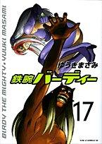 鉄腕バーディー 17 (17) (ヤングサンデーコミックス)
