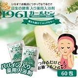 パパイン酵素配合 薬用入浴剤 1961ガールセン 60包 1061441 【1点】