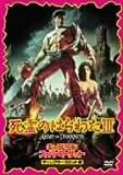 死霊のはらわた III キャプテン・スーパー・マーケット ― ディレクターズカット版 [DVD]